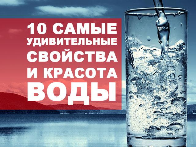 10 Самые удивительные свойства и красота воды