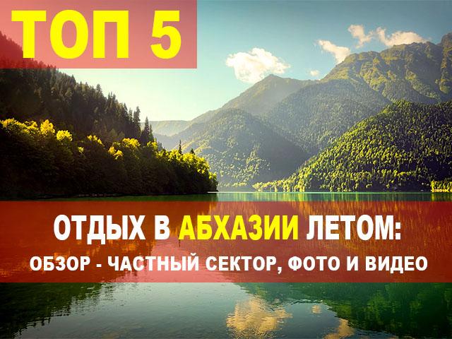 отдых в Абхазии летом (Топ 5): обзор, частный сект...