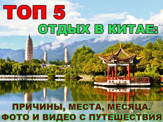 Отдых в Китае (топ 5): причины, места, фото и виде...
