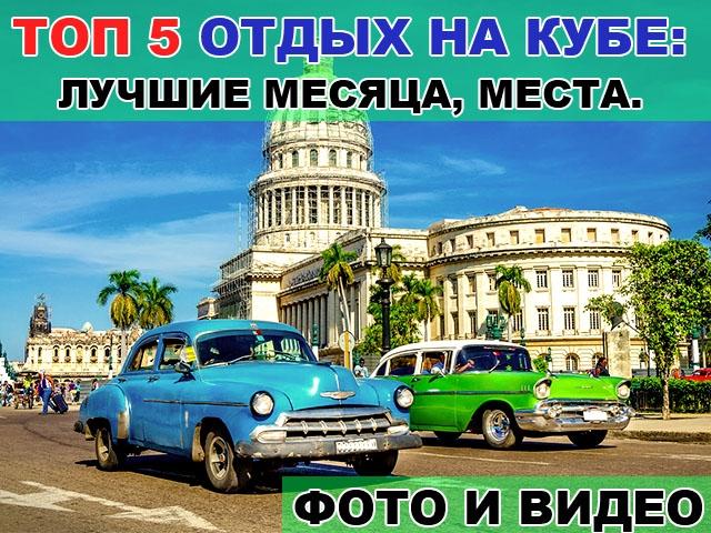 Топ 5 отдых на Кубе: Лучшие месяца, Места. Фото и ...