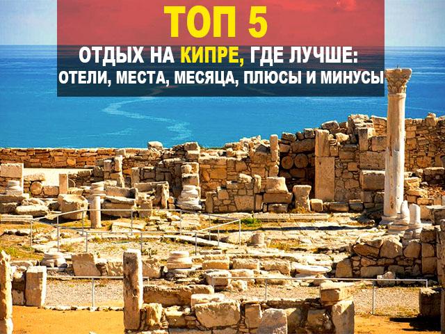 Топ 5 отдых на Кипре, где лучше: Отели, Места, Мес...