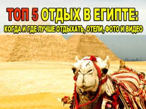 Топ 5 отдых в Египте: Когда и где лучше отдыхать, ...