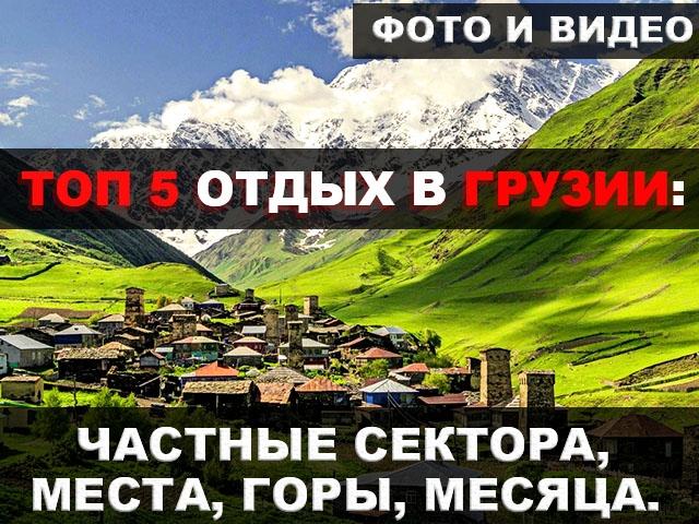 Топ 5 отдых в Грузии: Частные сектора, Места, Горы...