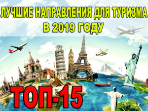 ТОП-15 Лучшие направления для туризма в 2019 году