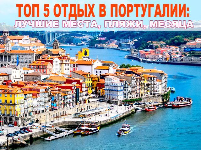 Топ 5 отдых в Португалии: Лучшие Места, Пляжи, Мес...