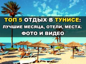 Топ 5 отдых в Тунисе: Лучшие месяца, Отели, Места....