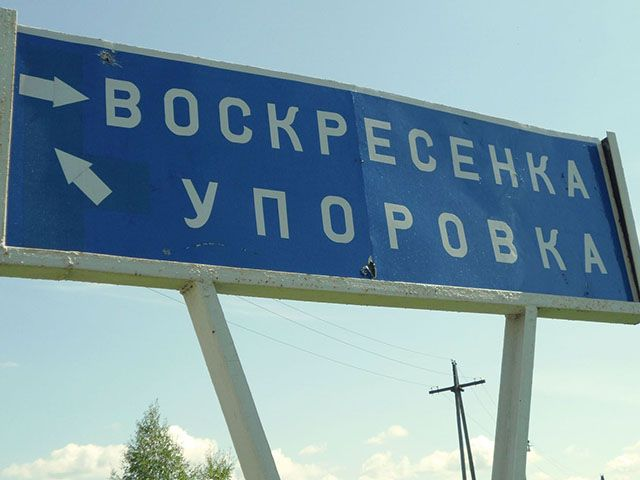 Смешные названия населенных пунктов России (60 фот...