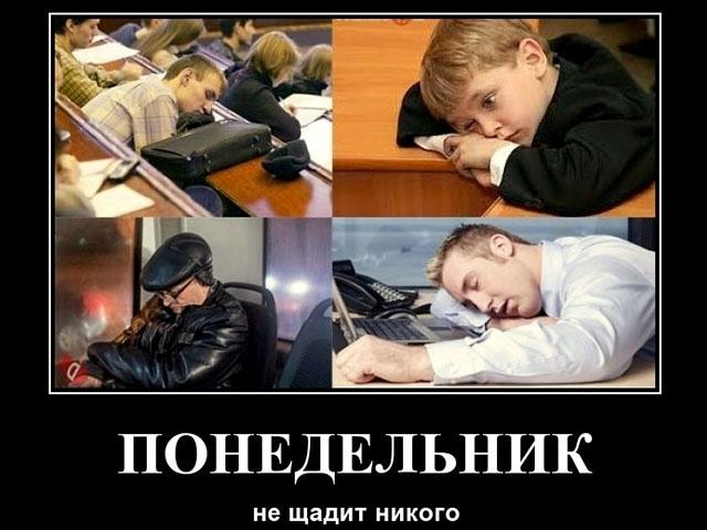 Демотиваторы про понедельник (55 шт.)