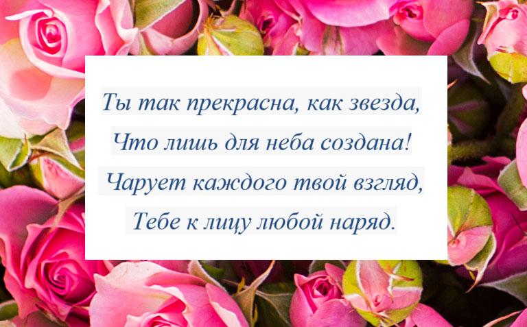 стих-комплимент-цветы