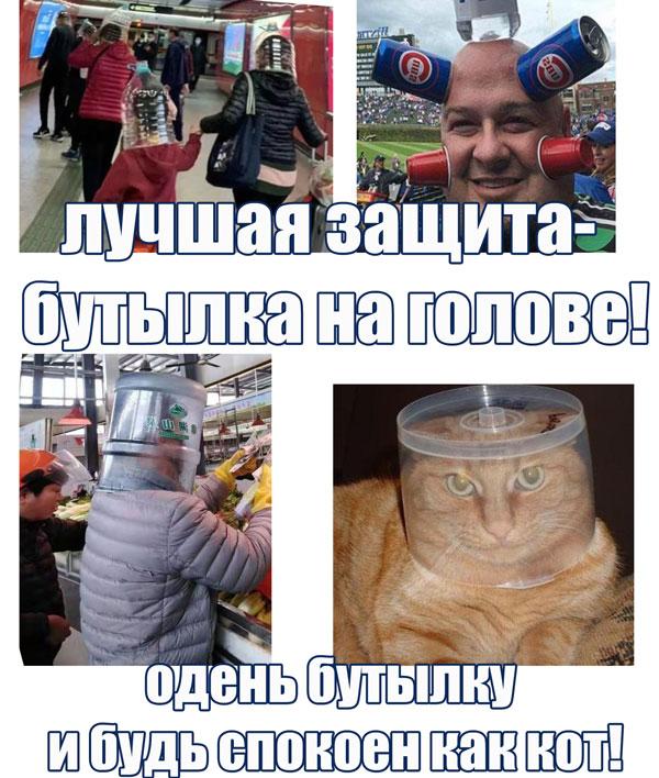 бутылки на голове - лучшая защита