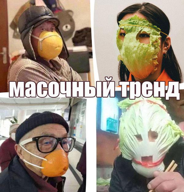 овощно-фруктовые маски юмор