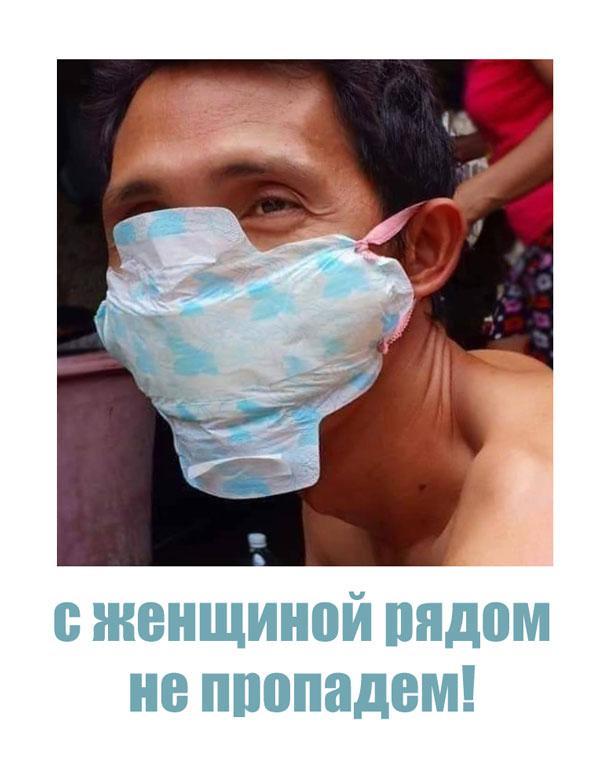 прикол прокладка вместо маски на лице