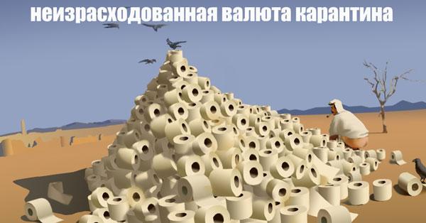 гора туалетной бумаги шутка